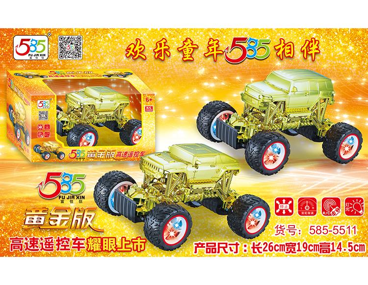 黄金版四通遥控车漂移 585-5511