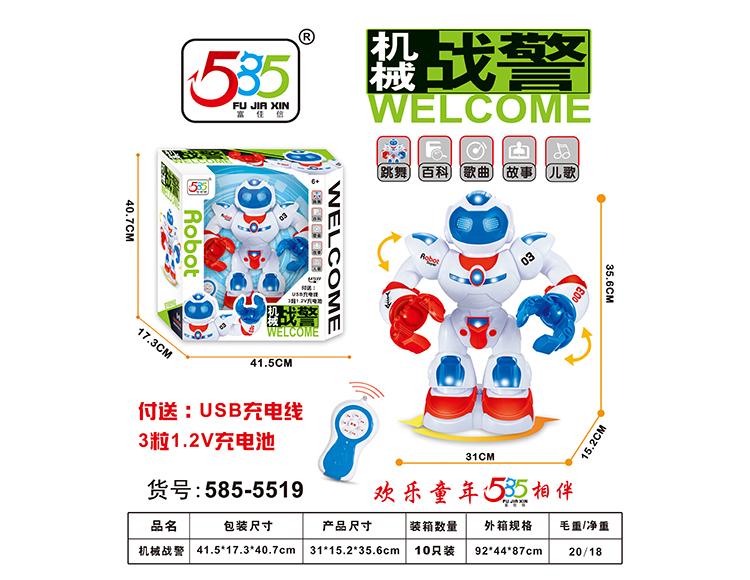机械战警遥控智能机器人 585-5519