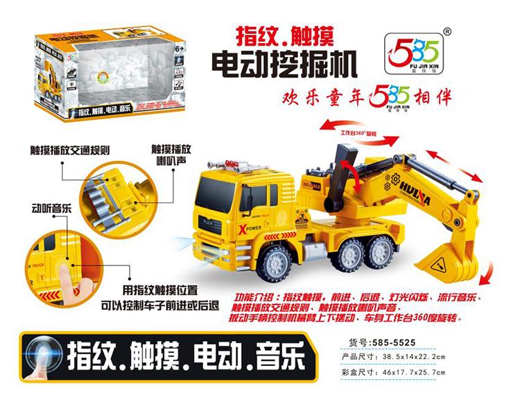 指纹 触摸 电动挖掘机 585-5525
