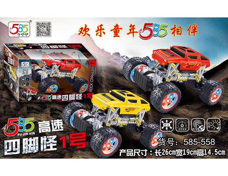 四通遥控车 585-558