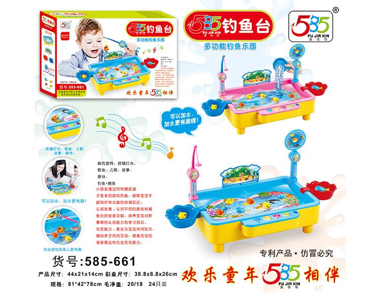 欢乐钓鱼乐园 585-661