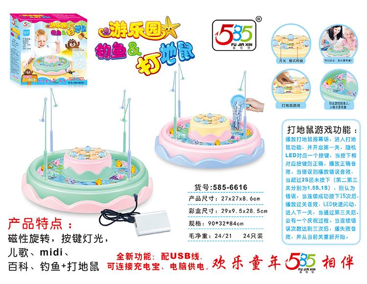 游戏乐园 钓鱼+打地鼠 585-6616