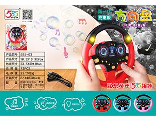 方向盘泡泡机 585-03
