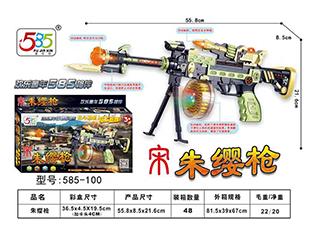 宋 朱缨枪 585-100
