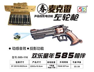 春 麦克雷左轮枪 585-116