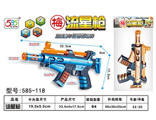 梅 流星枪 585-118