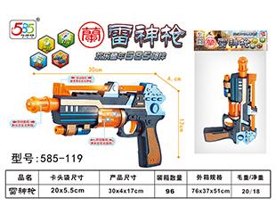 蘭 雷神枪 585-119