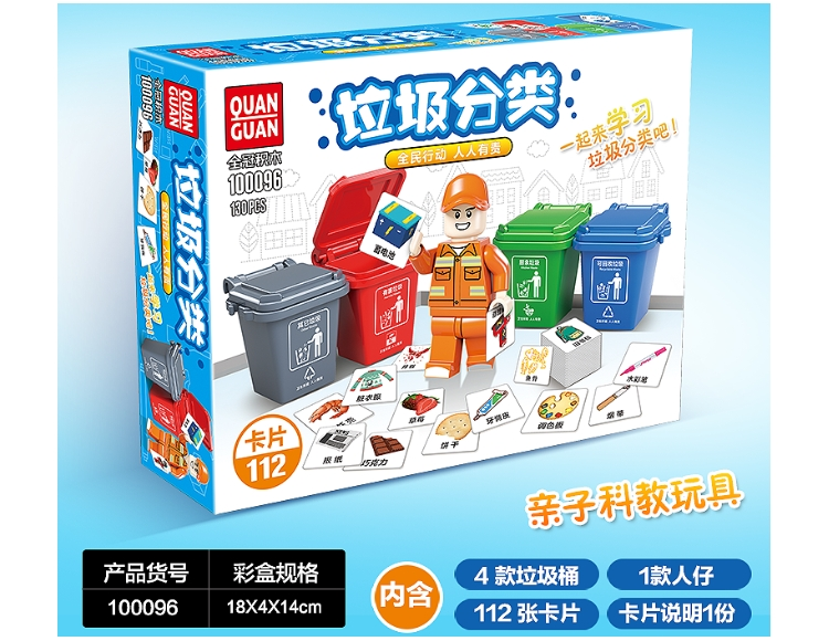 垃圾分类 100096