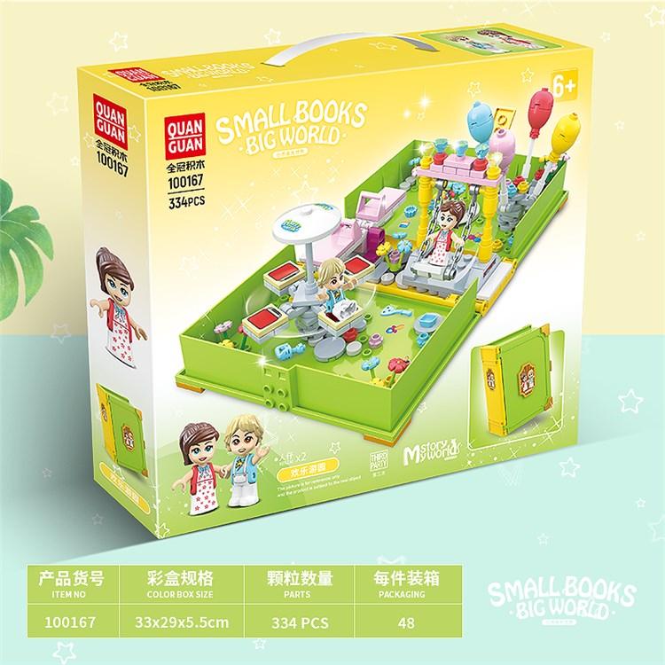 欢乐游园 100167