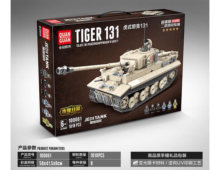 虎式坦克131 100061