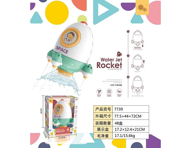 旋转小火箭 7739