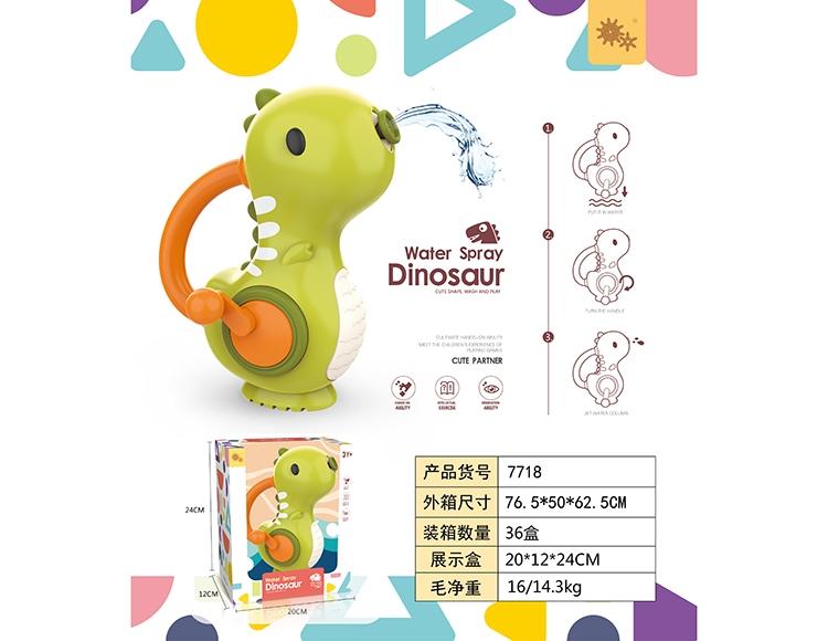 喷水恐龙 7718
