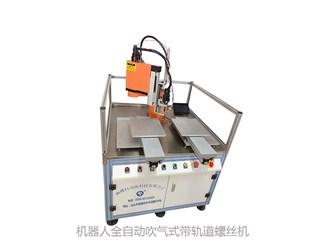 智能机器人螺丝机 FS-A103