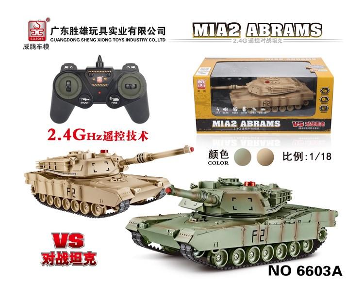 1:14对战坦克-M1A2主战坦克 6603A