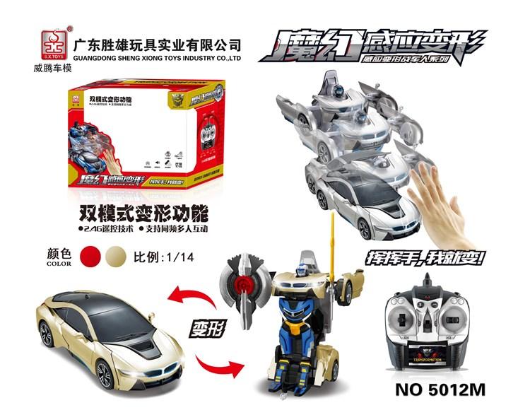 双模式感应变形机器人宝马I8 5012M