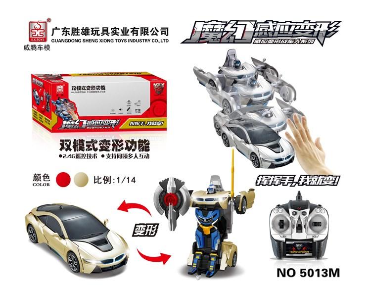 双模式感应变形机器人宝马I8 5013M