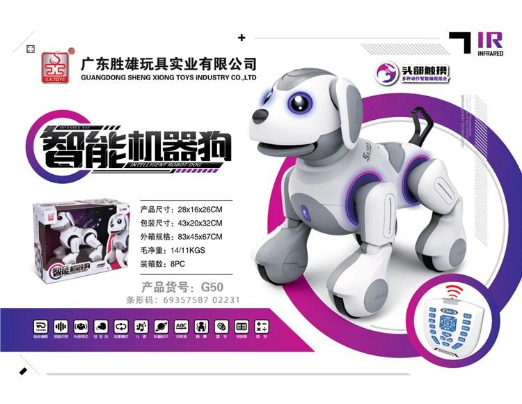 智能语音互动机器狗 G50