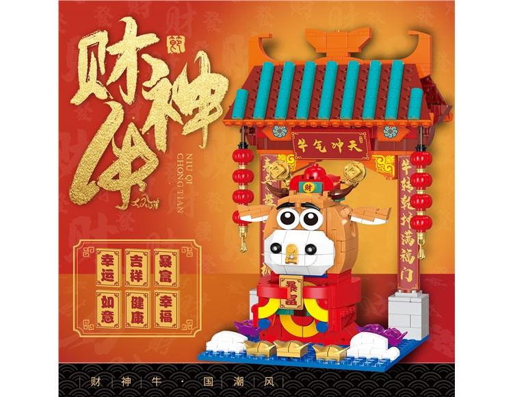 福牛财神 18008