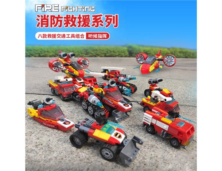 消防救援系列(八合一) 57003