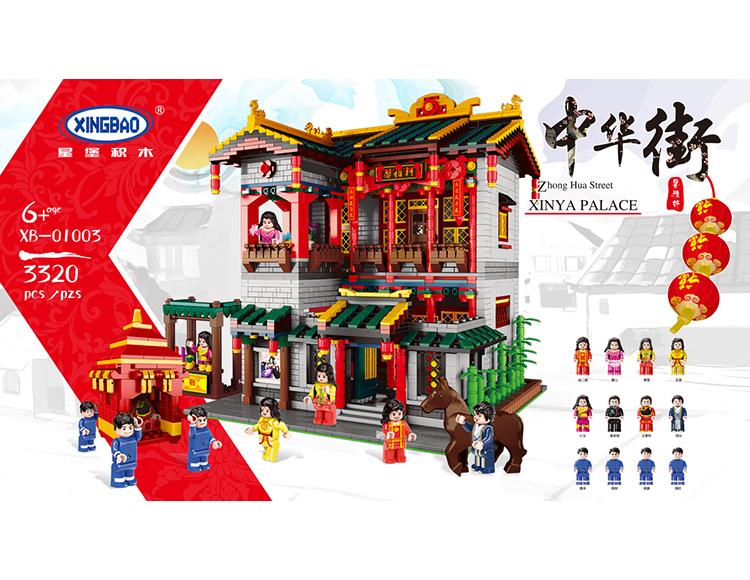 Xinyaxuan 01003