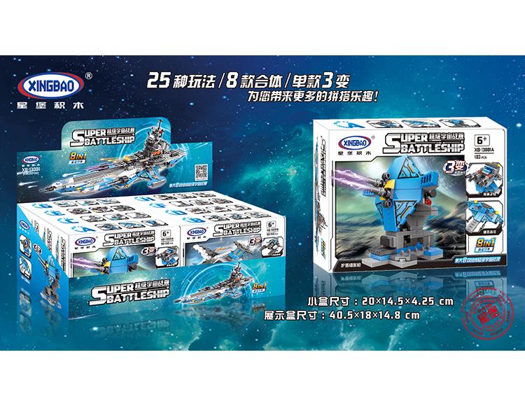 超级宇宙战舰 13001