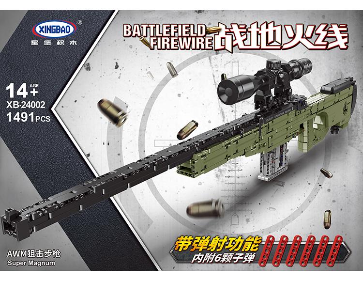 狙击步枪 24002