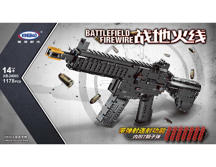 突击步枪 24003
