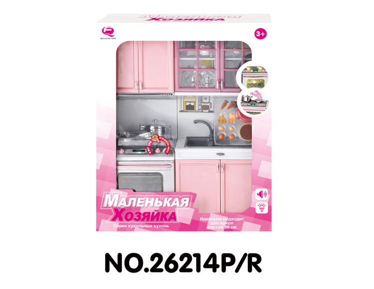 厨房组合 26214P/R