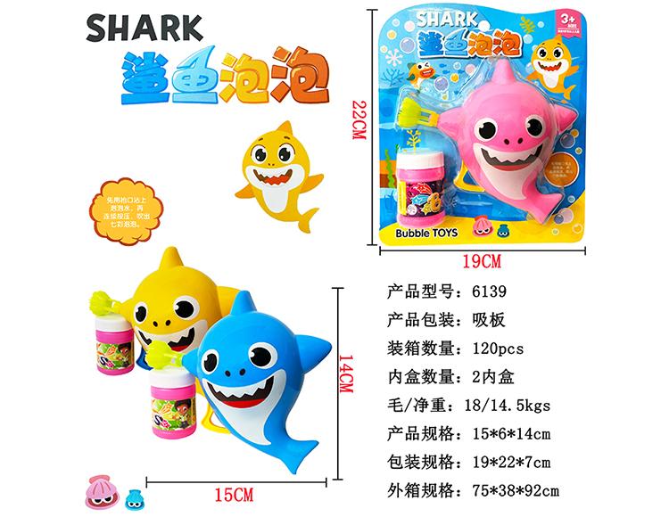 鲨鱼泡泡 6139