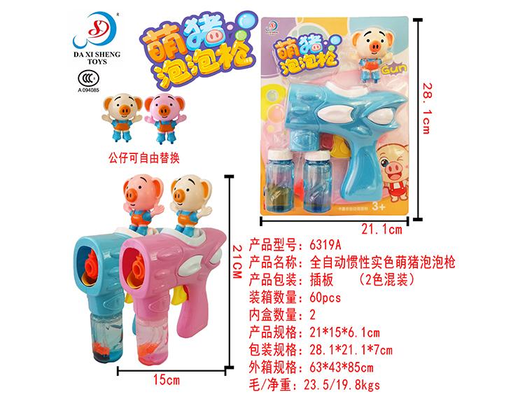 萌猪全自动惯性泡泡枪(实色) 6319A