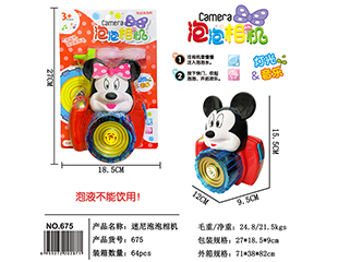 Mouse Bubble Camera 675