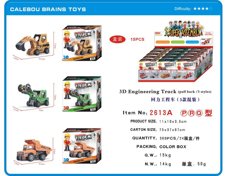 回力拼装玩具(工程车)(3款混装) 2613A-PRQ