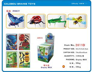 昆虫(4款) 2611D