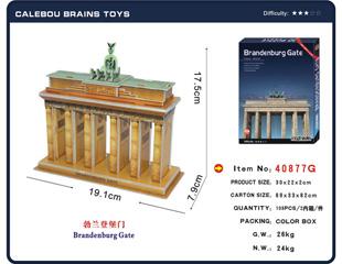 勃兰登堡门 40877G