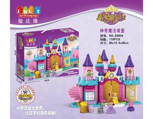 神奇魔法城堡 5200A