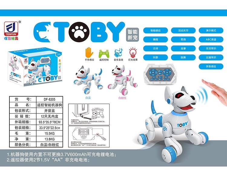 遥控智能机器狗 DF-8205