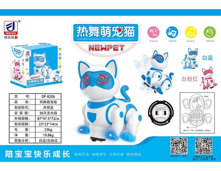 热舞萌宠猫 DF-8206