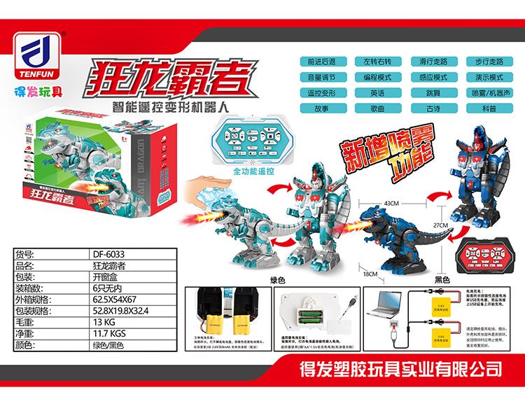 狂龙霸者 DF-6033