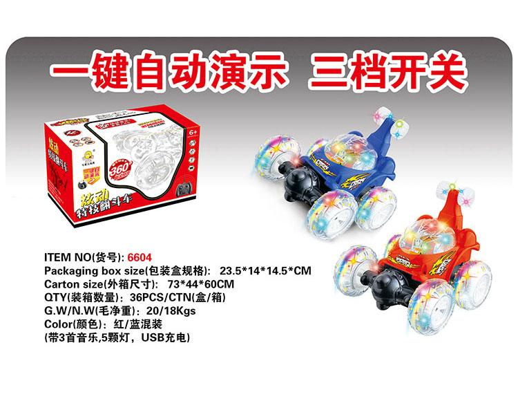 魔力四通特技车 6604