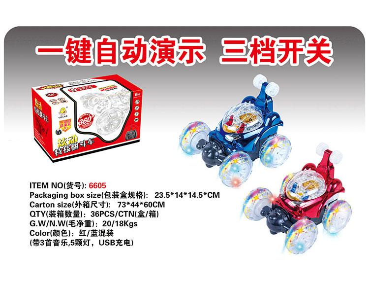 魔力五通特技车 6605