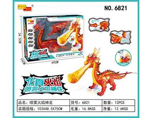 喷雾火焰神龙 6821