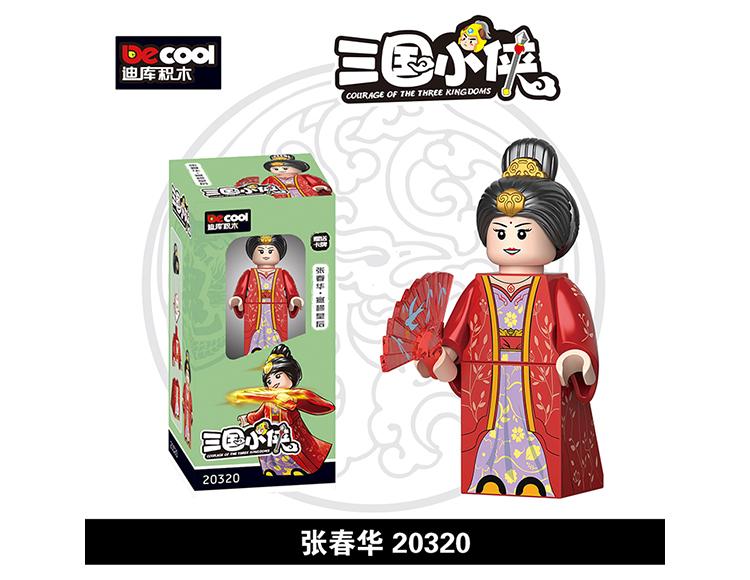 三国小侠-张春华 20320