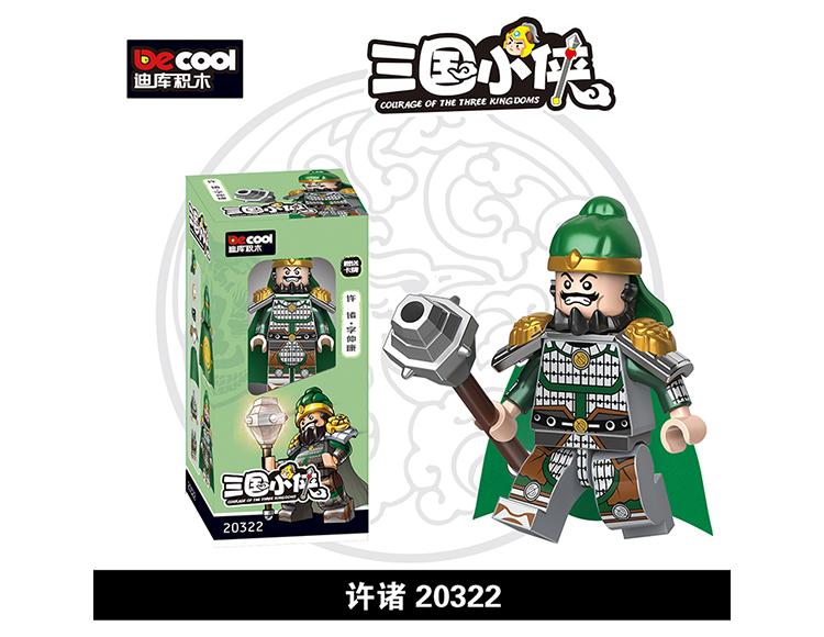 三国小侠-许诸 20322
