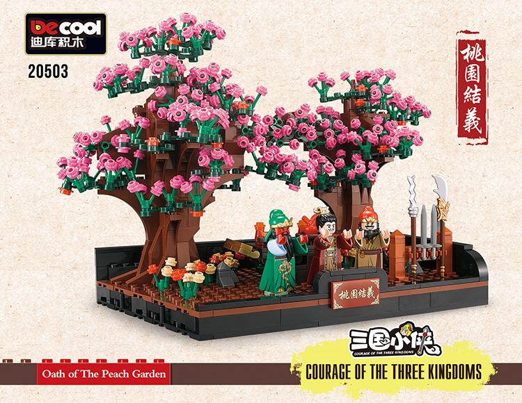 三国小侠-桃园结义 20503