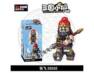三国小侠-张飞 20302
