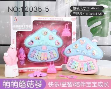 蘑菇电子琴(带配件) 12035-5