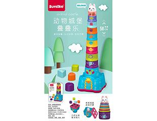 动物城堡叠叠乐 SL97029