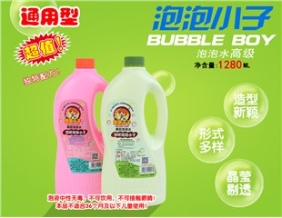 1280ML高级泡泡水(绿) TT001