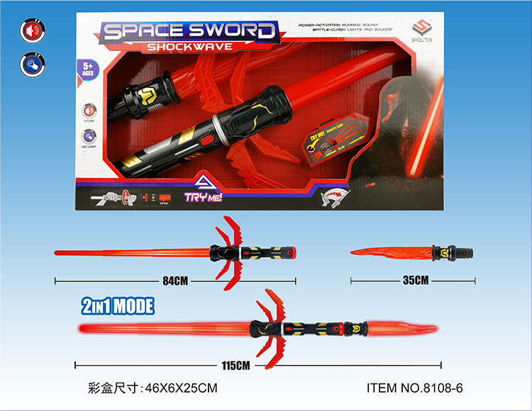 2合一灯光声音伸缩剑 8108-6